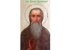 Празднование Дня памяти преподобного Иакова Брылеевского